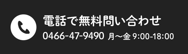 電話で無料問合せ 0466-47-9490 月~金 9時から18時