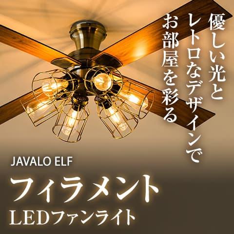 フィラメントLEDファンライト優しい光とレトロなデザインでお部屋を彩る
