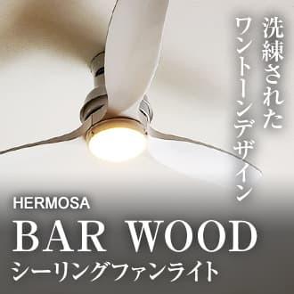 コイズミ製シーリングファンライトダークなスポットライト