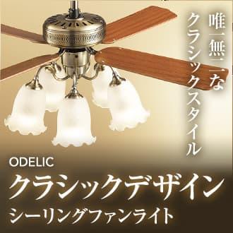 ダイコー製シーリングファンライト印象的なウッドシェード