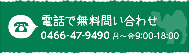 電話で無料問合せ 0466-47-9490 月~金 9時から18時 土日祝日休み