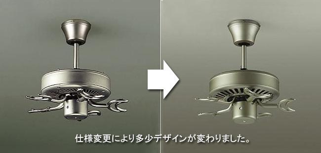 DP-35203G + DP-35323 + DP-35206 傾斜対応 DAIKO(ダイコー)製シーリングファン