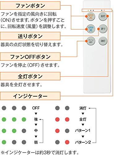 DP-40380,シーリングファン用 予備リモコン(照明付き、ファンのみ共通、状態表示タイプ) DAIKO(ダイコー)製シーリングファン オプション単体