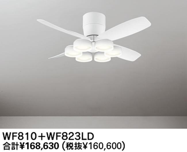 WF810 + WF823LD / WF823ND 大風量 LED 電球色/昼白色 6灯 薄型 軽量 ODELIC(オーデリック)製シーリングファンライト