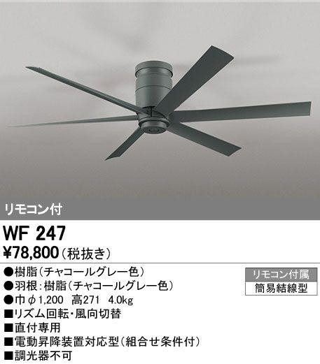 WF247 大風量 軽量 ODELIC(オーデリック)製シーリングファン