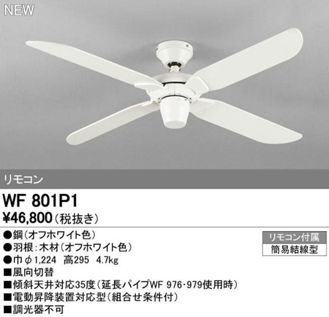 WF801P1 軽量 ODELIC(オーデリック)製シーリングファン