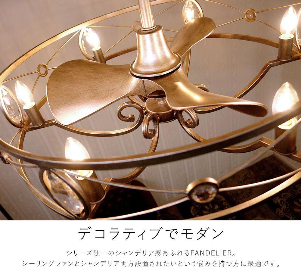 AS-0875-6 + AS-0875-6-60cm,ファンデリア  大風量 LED 電球色 6灯 小型 ORRB(オーブ)製シーリングファンライト