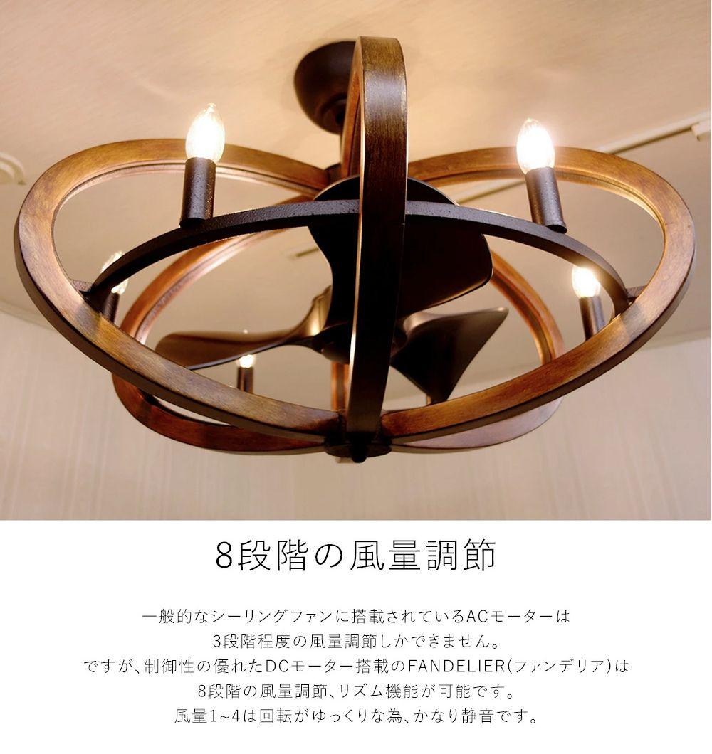 AS-5022-6 + AS-5022-6-60cm,ファンデリア  大風量 LED 電球色 6灯 小型 ORRB(オーブ)製シーリングファンライト
