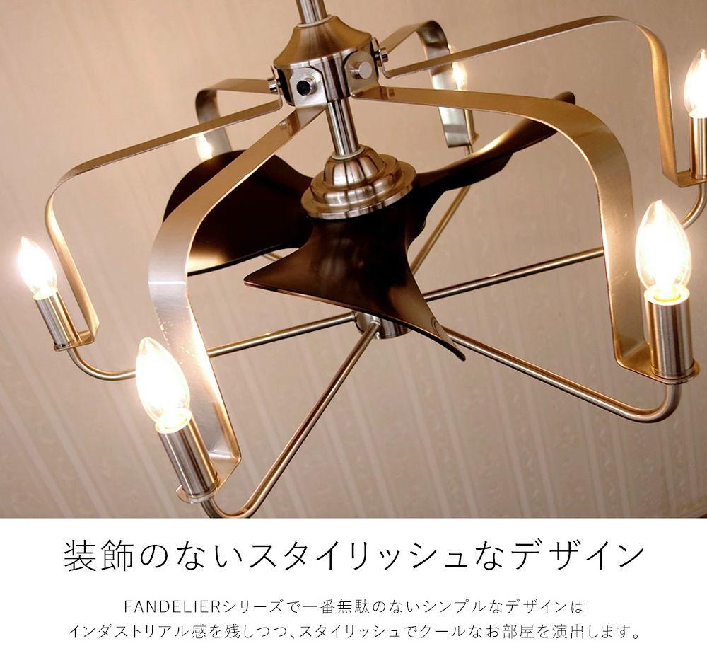 AS-5272-6 + AS-5272-6-30cm,ファンデリア  大風量 LED 電球色 6灯 小型 ORRB(オーブ)製シーリングファンライト
