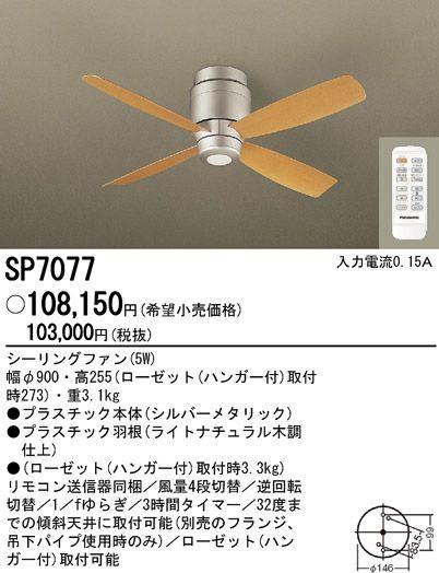 SP7077 軽量 Panasonic(パナソニック)製シーリングファン