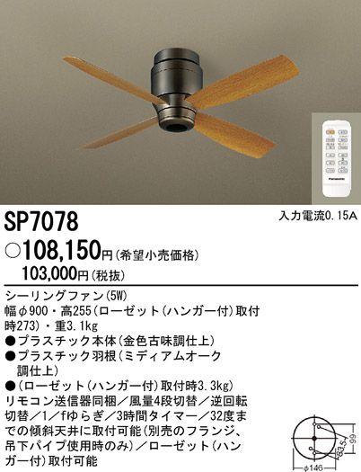 SP7078 軽量 Panasonic(パナソニック)製シーリングファン