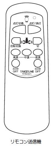 TZFR-6421 + 10W-WW / 10W-CWF タキズミ(瀧住電機工業)製シーリングファンライト【生産終了品】