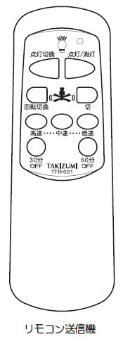 TLFR-6537 タキズミ(瀧住電機工業)製シーリングファンライト【生産終了品】