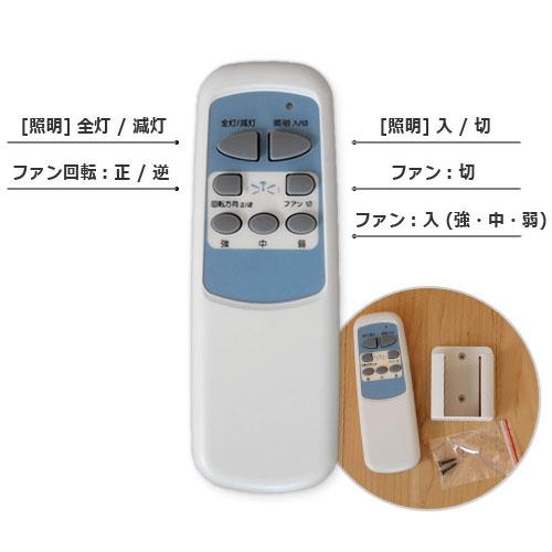 QJ-TDC-RC,ACモーター用6灯タイプ予備リモコン TOKYOMETAL(東京メタル工業)製シーリングファン オプション単体