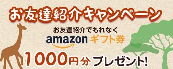 お友達紹介キャンペーン お友達紹介でもれなく amazonギフト券1000円分プレゼント