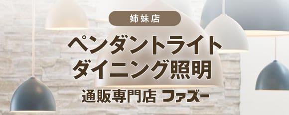 ペンダイトライト・ダイニング照明通販専門店 姉妹店 ファズー