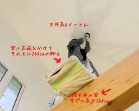 東京都稲城市 吹き抜け 傾斜天井 6m 足場板 シーリングファン取り付け工事