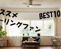 2018年11月版 専門店スタッフがおすすめする!シーリングファンライト【BEST10】