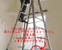 板橋区 戸建 2階リビング 吹き抜け シーリングファンライト取付工事