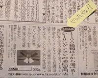 日刊スポーツ(西)の「通販のすすめ」コーナーで紹介していただきました!