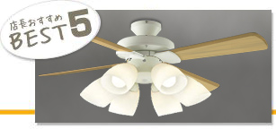 シンプル・モダンなシーリングファンライトのランキングベスト5