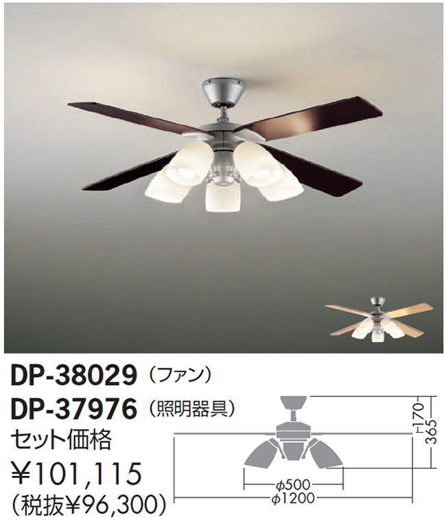 DP-38029+DP-37976 [LED]DAIKO(ダイコー)製シーリングファン ...