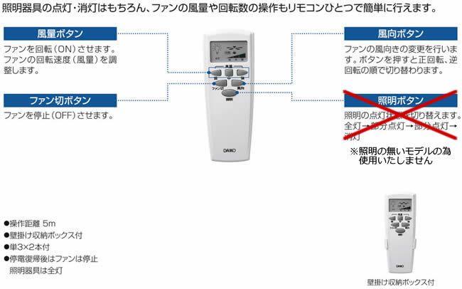 DP-35208 + DP-35212 DAIKO(ダイコー)製シーリングファン【生産終了品】