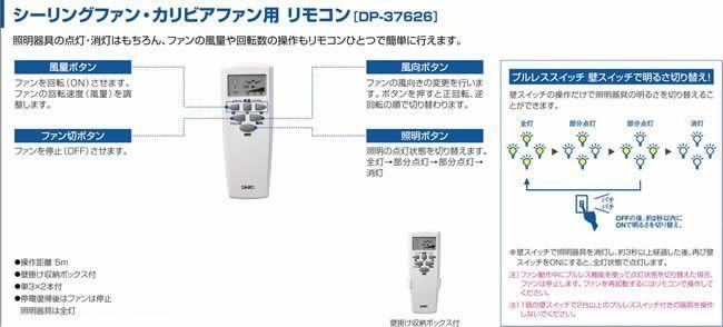 DP-35203E + DP-35206 DAIKO(ダイコー)製シーリングファン【生産終了品】