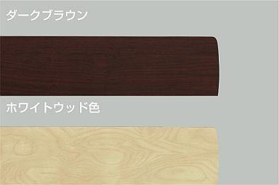 DP-38029 + DP-37444L + DP-37590 DAIKO(ダイコー)製シーリングファンライト【生産終了品】