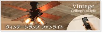 JE-CF001V ハンワ製ヴィンテージシーリングファンライト