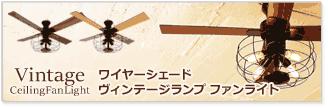 JE-CF002V ハンワ製ヴィンテージシーリングファンライト 予約販売受付中