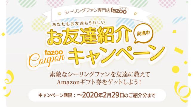 あなたもお友達もうれしいfazooお友達紹介キャンペーン