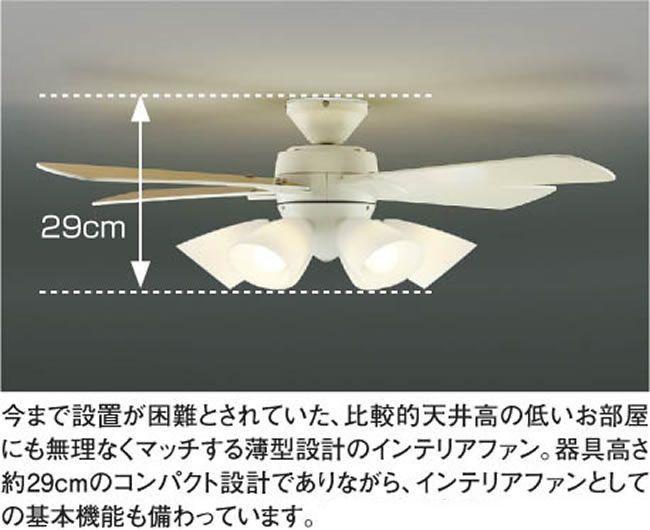AAN695080 + LED133WW / LED133CWF KOIZUMI(コイズミ)製シーリングファンライト【生産終了品】