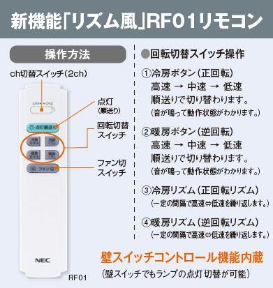 XZF-155114RL + XZFP-002 NEC_LIGHTING(NECライティング)製シーリングファンライト【生産終了品】