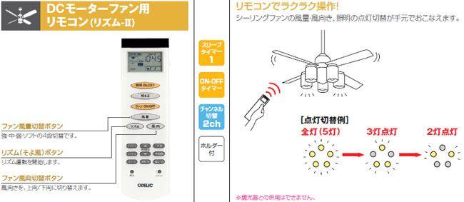 WF498 ODELIC(オーデリック)製シーリングファン【生産終了品】