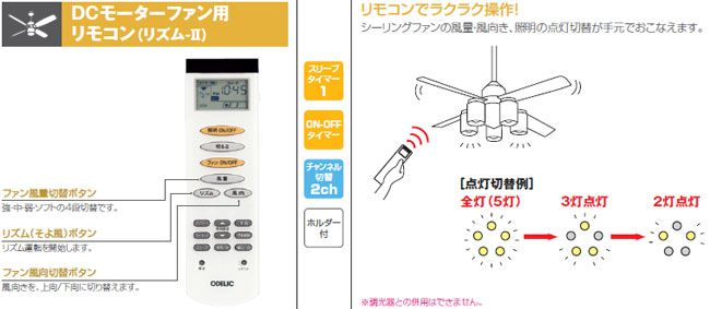 WF710 + WF716LD / WF716ND + WF695 ODELIC(オーデリック)製シーリングファンライト【生産終了品】