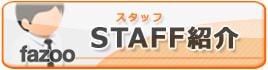 fazooスタッフ紹介