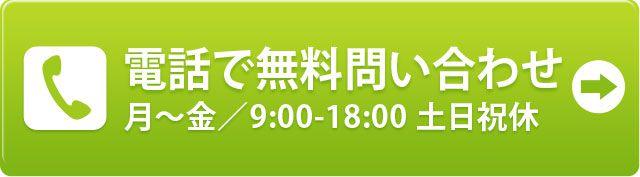 電話:0466-47-9490